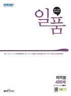 일품 고등 미적분 488제 (2021년) ★선생님용★ #