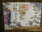 동양북스 / 버전업 굿모닝 독학 일본어 작문 -부록모름없음 / 백현숙 지음 -꼭상세란참조