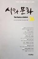 시와문화 2015년 겨울 통권 36호