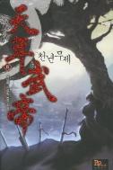 천년무제 (1~10 완결)  (성상현 신무협 장편소설)