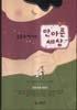 김문호 박사의 안아픈 세상 (건강/소장용)