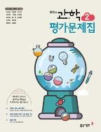 동아 중학교 과학 2 평가문제집 김호련 (2015개정 교육과정)