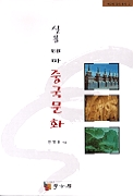 실용 테마 중국문화 - 학고방 강의총서 2 (문화/상품설명참조/2)