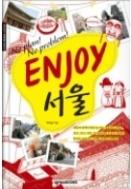 ENJOY 서울 - 특별한 나만의 서울 여행을 위한 가이드북~ 초판7쇄