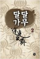 달달가무 1-2(완결)이난헌