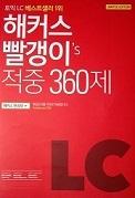 해커스 토익 빨갱이's 적중 360제 LC