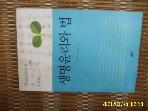 이화출판 / 3판 생명윤리와 법 / 권복규. 김현철 지음 -꼭상세란참조
