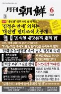 월간 조선 2020년-6월호 (신252-6)