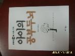 베가북스 / EBS 공동기획 아이의 공부두뇌 / 김영훈 지음 -12년.초판