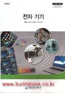 2015년판 고등학교 전자 기기 교과서 (경상남도교육청 최창렬) (421-7)