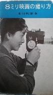 8미리 영화촬영 방법(8ミリ映畵の撮リ方) 초판(1966년)