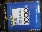 바른교육 / 실전 Up 토익 기출 분석 RC 1000제 / 다솔아카데미 어학연구소 지음 -아래참조