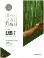 미래엔 고등 한문1 자습서 심경호 2015개정