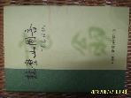 한국불교 총화종 편 / 천마산원음 ( 현옹 법설 ) -08년.초판. 아래참조