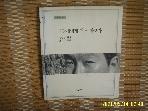세기 / 파랑새에게 어느 바보가 / 박상현 시집. 정식 사진 -95년.초판.꼭상세란참조