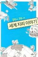 말랑하고 쫀득~한 세계 지리 이야기 (역사/상품설명참조/2)