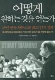 어떻게원하는것을얻는가-스튜어트 다이아몬드.번호2-2012.-뒤한장조금얼룩@@ 단