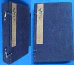 근사록(近思錄) 14卷6冊 (淸板本) 완질(匣) 同治 8年(1869)