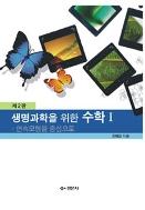 강혜정 교수 생명과학을 위한 수학 세트 [전2권, 2판]