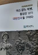 귀신잡는해병,통영을넘어 대한민국을 구하다(통영시립박물관)