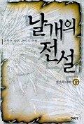 날개의 전설1-6(완결)-윤성욱-