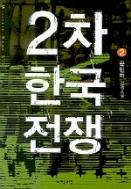 2차한국전쟁1-5완-윤민혁-