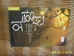 집사재 / 외항선 1 (전3권중,,) / 김해수 해양소설 -02년.초판.설명란참조