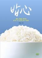 밥心 - 밥퍼 최일도 목사의 밥 맛 나고 살 맛 나는 이야기 (에세이/2)