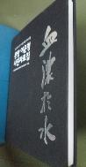 몽양여운형 사진자료집-혈농어수-  생가.기념관 개관 2주년 기념 - / 사진의 제품  / 상현서림  ☞ 서고위치:RL 4 *[구매하시면 품절로 표기됩니다]
