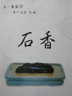 석향 [최용학 회갑기념 석보 / 2009년] - 상급