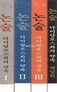 새책. 교양인 필독 100선 고삐 잡기 - 논술 다이달로스와의 약속 (전4권)