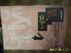 한국언론재단 / 노령화와 지역신문 / 최병목. 원우현 외 -07년.초판
