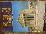 BONECHI / 폼페이의 미술과 역사 한국어판 -아래참조