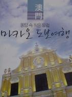 동양 속 작은 유럽 마카오 도보 여행 가이드북