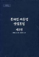 문재인 대통령 연설문집 제2권 상,하  (2018.5.10 ~ 2019.05.9) (전2권)