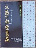 구당  '3교 성서전'(논어,불경,성경)  한국미술관기획초대전(여원구)