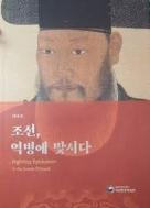조선, 역병에 맞서다 (2020.5.11-6.21 국립중앙박물관 테마전)