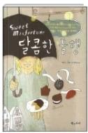 달콤한 불행 - 불운의 쿠키를 굽는 일에 전심전력하는 한 생래적 염세주의자의 이야기(양장본) 첫판 2쇄