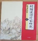 한국 한시 작가 연구12/332(초판본)