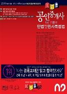 2019 경록 공인중개사 1차 기본서 민법 및 민사특별법