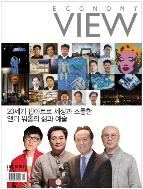 이코노미 뷰 Economy VIEW 2015년 9월호