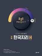531 프로젝트 PROJECT 한국지리 H (Hyper) (2021년용) ★선생님용★ #
