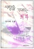 사랑을 기다리는 의자 - 성지혜 소설 1판2쇄발행