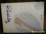 삼호뮤직 / 삼호 표준아코디언교본 / 세창음악연구회 편 -설명란참조