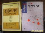 홍신문화사 -2권/ 불안의 개념 - 죽음에 이르는 병 / 정신분석 입문 / 키르케고르. 프로이트 -아래참조