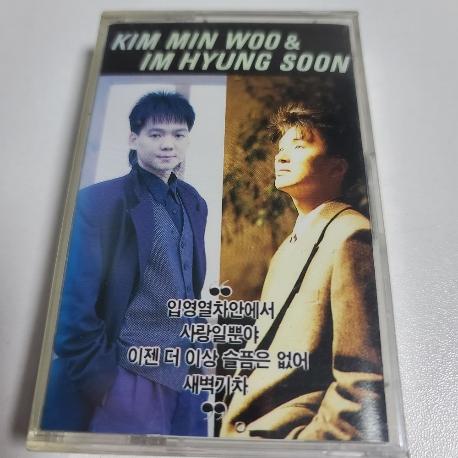 (미개봉 카세트 테이프) 김민우, 임형순 - 입영 열차안에서, 사랑일 뿐이야