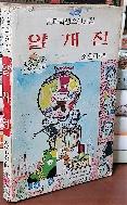 얄개전 - 흔파학생소설선집- 조흔파 지음- -1981년 초판-절판된 귀한책-아래사진참조-