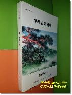 우리 숲의 역사 (숲과문화연구회)