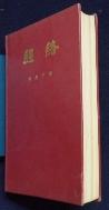경락 (經絡)  [1967년 행림서원 刊 .影印本] [상현서림]  /사진의 제품  ☞ 서고위치:MH 5  * [구매하시면 품절로 표기됩니다]