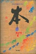 심영구 전고典故 에세이, 본本 (전2권)